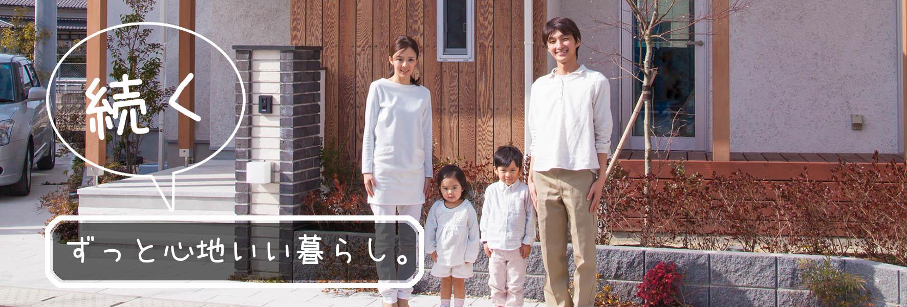 高畠町の住宅リフォームは平建設にお任せ